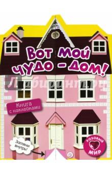 Розовый мир. Вот мой чудо-дом! куплю или обменяю кв на дом в городе астрахань