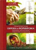 Ричард Берд: Практическая обрезка и формировка деревьев, декоративных и фруктовых кустарников