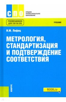 Метрология, стандартизация и подтверждение соответствия. Учебник