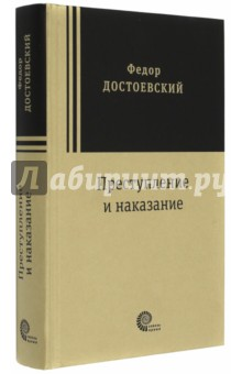 Преступление и наказаниеКлассическая отечественная проза<br>Достоевский часто чувствовал себя одиноким среди современников. К его творчеству со скепсисом относился Тургенев (обратное общее место). Лев Толстой ценил лишь Записки из Мертвого дома, усматривая в романах серьезное отношение к делу и дурную форму. Однако Преступление и наказание (1866) - первый из романов так называемого пятикнижия Достоевского - безусловно, встает в один ряд с другими великими романами ХIХ века. Уголовная фабула, идеологические поединки главного героя с проницательным следователем, пьяненькие, нигилисты, бесшабашные студенты, кроткие блудницы-святые, картины сжигаемого летним солнцем Петербурга - непримиримые контрасты, какофония и симфония бытия - определяют структуру созданного Достоевским жанра философского полифонического романа. С необычайной остротой ставит он ключевые вопросы человеческого существования: о праве на кровь по совести, вере и неверии, жертве, покаянии и прозрении. Мой идеализм - реальнее ихнего. Господи! Порассказать толково то, что мы все, русские, пережили в последние 10 лет в нашем духовном развитии, - да разве не закричат реалисты, что это фантазия! А между тем это исконный, настоящий реализм! &amp;lt;...& Ихним реализмом - сотой доли реальных, действительно случившихся фактов не объяснишь. А мы нашим идеализмом пророчили даже факты. Случалось ( письмо А. Н. Майкову, 11 декабря 1868).<br><br>Сопроводительная статья Игоря Сухих<br><br>Игорь Николаевич Сухих (род. 1952) - российский литературовед, критик, доктор филологических наук, профессор кафедры истории русской литературы СПбГУ. Работал в качестве приглашенного профессора в университетах Гронингена, Хельсинки, Пловдива, Чонана. Автор более 500 работ по истории русской литературы и критики XIX-XX вв. Составитель и комментатор собраний сочинений И. Бабеля, М. Булгакова, М. Зощенко, А. Чехова, научный руководитель учебно-методического комплекса по литературе для 5-11-х классов. Лауреат Гоголевской премии (2005) з