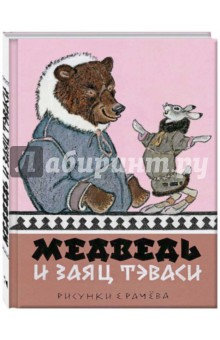 Медведь и заяц Тэваси. Ненецкие сказки фото