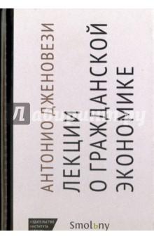 Лекции от торговле , или О гражданской экономикеЭкономика<br>Антонио Дженовези (1712-1769) по праву может считаться одним из основателей современного экономического знания. Будучи метафизиком и теологом, последние пятнадцать лет жизни он всецело посвятил себя экономике и этике, возглавив в 1754 году кафедру коммерции и механики. Лекции о торговле, или О гражданской экономике - не только университетский курс, но и итог его размышлений об экономике. Подобно А. Смиту, Дженовези разделяет критику феодального мира и ратует за более рациональное устройство общественной жизни. Человеческая личность, по Дженовези, представляет собой взаимодействие двух сил - личного интереса и стремления к общественной солидарности, рынок же основан на взаимопомощи и доверии. Будучи продуктом века Просвещения, доктрина гражданской экономики Дженовези тем не менее продолжает античную и средневековую традиции, которые не отделяют экономику от общества и культуры, вследствие чего дискурс о рынке включает в себя вопросы о гражданской доблести, добродетели и общем благе.<br>Издание русского перевода этого фундаментального памятника итальянской экономической мысли представляет несомненный интерес для философов, социологов, экономистов и всех, кто интересуется историей социальной и гуманитарной мысли.<br>