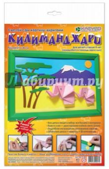 Килиманджаро. Набор для изготовления картины-киригами (АБ 14-303П)