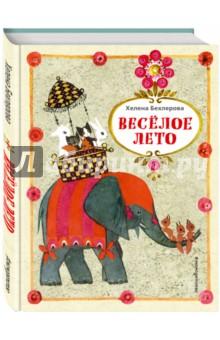 Веселое летоСказки зарубежных писателей<br>Весёлые поучительные сказки для детей младшего дошкольного возраста о крольчонке Горошке и его друзьях. Красивые цветные иллюстрации Ханны Чайковской, ориентированные на детское восприятие. Книги Хелены Бехлеровой отмечены премиями, наградами, переведены на множество языков. Идеально для первой самостоятельно прочитанной книги! С домика кролика Горошка съели крышу из капустного листа! Как же быть? Может быть построить невкусную крышу? Приключения игрушечных зверят, которые могут говорить, проказничать и живут своей интересной сказочной жизнью. Простые и поучительные сказки писательницы и переводчицы Хелены Бехлеровой (1908-1995) очень любят малыши.<br>Для младшего школьного возраста.<br>