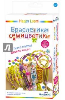 Набор для плетения браслетов Браслетики-семицветики (01726)Плетение из резиночек<br>Набор для создания украшений из серии марки Happy Loom Браслетики семицветики - это веселое развлечение для детей. В набор входит 7 вощеных нитей (коричневый, желтый, розовый, голубой, фиолетовый, салатовый, красный), пластиковые бусины, металлические бусины и подвески (круглые, в виде бантиков и цветочков), подробная инструкция по плетению. <br> Наборы торговой марки Happy Loom - это уникальная возможность проявить свою фантазию и творческие способности! Легко плети! Весело носи!<br>