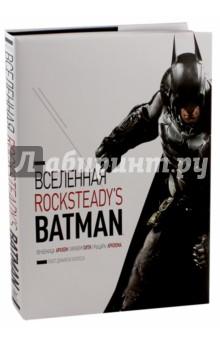 Вселенная Rocksteadys BatmanАртбуки. Игровые миры<br>Представляем вашему вниманию артбук Вселенная Rocksteady s Batman, по-настоящему монументальный артбук, который содержит в себе скетчи, иллюстрации, концепт-арты и массу другой полезной информации сразу по трем играм от Rocksteady: Лечебница Аркхема, Архем Сити и Рыцарь Аркхема. Также этот альбом будет интересен и для простых поклонников Бэтмена - где еще вы найдете такие шикарные арты Бэтмена, Харли Квинн и Джокера?<br>