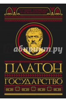 ГосударствоЗападная философия<br>Государство - одно из величайших сочинений древнегреческого мыслителя Платона, написанное в 360 г. до н.э., по сию пору не утратившее крайней актуальности. Сочинение выстроено по принципу бесед, посвященных проблемам устройства идеального государства. Эталонное государство, по Платону, состоит из трех сословий: высшего (мудрецы и философы, которым и надлежит управлять государством, так как только они способны нести заботу о правильном образе жизни всех граждан), сословия стражей, или воинов, и сословия прочих граждан (так называемое сословие кормильцев - ремесленников, крестьян, дельцов, которые обеспечивают государство всем необходимым).<br>В диалоге также содержится систематика и краткий критический анализ шести форм государства, размещенных автором последовательно - от наилучшего к худшему: монархия, аристократия, тимократия, олигархия, демократия и тирания.<br>Издание снабжено подробным предисловием и обстоятельным комментарием к каждой части бесед, которые были написаны переводчиком сочинения, русским философом В.Н. Карповым. В данной книге произведена адаптация дореволюционной орфографии и пунктуации, в соответствии с ныне действующими правилами русского языка, но с сохранением стилистических и языковых особенностей перевода проф. В.Н. Карпова.<br>