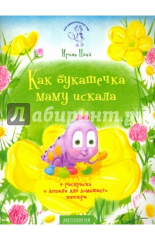 Как букашечка маму искалаЖивотный и растительный мир<br>Книга входит в серию детской познавательной литературы Мой удивительный мир. В издании рассказывается о приключениях ни на кого не похожей букашечки, которая ищет свою маму. Вместе с ней ребёнок в игровой форме знакомится с систематикой насекомых. Раскраски помогут малышу закрепить полученные знания, а детали для домашнего театра - поставить настоящий спектакль! Познавательная сказка написана по принципу Развлекая - развивай! Она станет ещё одной ступенькой к познанию ребёнком окружающего мира. Книга адресована детям от 5 лет.<br>+ раскраски и детали для домашнего театра.<br>