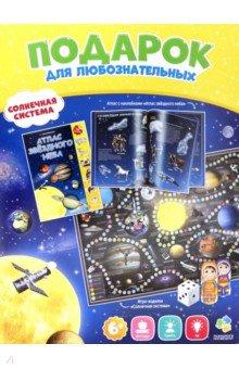 Подарок для любознательных Космический комплект: игра Солнечная система; Атлас Звездного небаОбучающие игры<br>В подарочный набор Солнечная система входят:<br>- Атлас мира с наклейками. Звездное небо. Формат 21*29,7.70 наклеек.<br>- Настольная игра ходилка. Солнечная система. Формат 59*42. <br>- Игральный кубик и фишки.<br>- Подарочная коробка<br>Наверное, каждый родитель согласится с тем, что дети постоянно должны учиться и развиваться. Настольные игры сегодня - прекрасное занятие не только для поднятия настроения, но и для развития интеллекта ребенка. На сегодняшний день существует огромное количество настольных печатных игр для детей, которые помогут вашему малышу не только разнообразить свободное время, но и научиться правильно мыслить и думать.<br>Издательство ГЕОДОМ выпустило серию игр-ходилок, направленных на развитие и обучение ребенка.<br>Разберемся, в чем польза игры-ходилки для детей.<br>Игра идеальна для вечернего времени, при приготовлении ребенка ко сну, когда нужно успокоить малыша, отвлечь его от активных действий.<br>- Игра рассчитана на четырех участников, таким образом с ее помощью легко организовать общение ребенка с родителями, родственниками, гостями.<br>- Развиваются внимательность, память, усидчивость, ребенок учится соблюдать правила и ожидать своей очереди на ход.<br>- Формируется чувство здорового соперничества. Уже в этом возрасте важно научить ребенка относиться к проигрышу без обид и поздравлять реального победителя.<br>- Закрепляются математические навыки счета, сложения и вычитания.<br>Настольная игра-ходилка Солнечная система (смотреть правила) создана на основе модели Солнечной системы и содержит информацию о планетах, которые входят в состав и их спутниках, о космических объектах. Ребенок сможет запомнить не только расположение планет относительно солнца, но и их название, характеристики, интересные факты. Весь материал адаптирован для возраста 6+ и позволит в доступной форме начать знакомство с такой сложной темой, как Космос.<br>