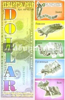 Доллар-оригами АБ 11-150