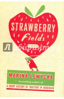 Strawberry FieldsХудожественная литература на англ. языке<br>From the author of the international bestseller A Short History of Tractors in Ukrainian comes a tender and hilarious novel about a crew of migrant workers from three continents who are forced to flee their English strawberry field for a journey across all of England in pursuit of their various dreams of a better future.<br>Somewhere in the heart of the green and pleasant land called England is a valley filled with strawberries. A group of migrant workers, who hail from Eastern Europe, China, and Africa have come here to harvest them for delivery to British supermarkets, and end up living in two small trailer homes, a men s trailer and a woman s trailer. They are all seeking a better life (and in their different ways they are also, of course, looking for love) and they ve come to England, some legally, some illegally, to find it. They are supervised-some would say exploited-by Farmer Leaping, a red-faced Englishman who treats everyone equally except for the Polish woman named Yola, the boss of the crew, who favors him with her charms in exchange for something a little extra on the side. But the two are discreet, and all is harmonious in this cozy vale-until the evening when Farmer Leaping s wife comes upon him and Yola and does what any woman would do in this situation: She runs him down in her red sports car. By the time the police arrive the migrant workers have piled into one of the trailer homes and hightailed it out of their little arcadia, thus setting off one of the most enchanting, merry, and moving picaresque journeys across the length and breadth of England since Chaucer s pilgrims set off to Canterbury.<br>Along the way, the workers  fantasies about England keep rudely bumping into the ignominious, brutal, and sometimes dangerous realities of life on the margins for ZmigrZs in the new globalized labor market. Some of them meet terrible ends, some give up and go back home, but for those who manag