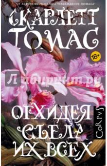 Орхидея съела их всехСовременная зарубежная проза<br>Новый роман Скарлетт Томас - английской писательницы, снискавшей славу одного из лучших и самых оригинальных романистов современности, - это парадоксальная семейная сага, остроумная, увлекательная, с множеством граней смысла. Это роман о секретах ботаники и о загадочной связи между растениями и людьми, о сексе, о лабиринтах человеческого сознания, о волшебных книгах, об обретении вечной свободы ценой смерти. Роковые стручки с семенами, доставшиеся героям в наследство, обещают просветление. Но кто из них отважится шагнуть за пределы жизни и смерти?<br>