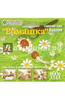 Ромашка (брелок): Набор для рукоделия - макраме