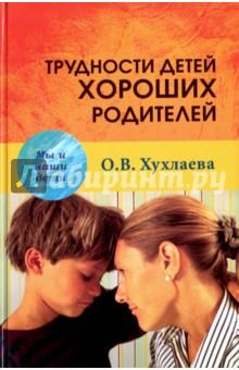 Трудности детей хороших родителейДетская психология<br>Эта книга написана для хороших родителей, стремящихся всеми силами помочь своему ребенку получить максимальное развитие, очень переживающих, если у ребенка что-то не получается, и чувствующих себя виноватыми в этом.<br>У детей хороших родителей бывают особые трудности, поскольку не преподаются ни в каких родительских университетах основы возрастной психологии. Поэтому родители просто не знают, на какие сигналы в детской жизни нужно обращать внимание.<br>В книге описываются эти сигналы и трудности, стоящие за ними, а также варианты помощи детям и подросткам в этих случаях.<br>Издание адресовано психологам, преподавателям и родителям, а также всем интересующимся проблемами детства.<br>