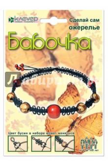 Набор для рукоделия. Ожерелье Бабочка (АА 02-012)