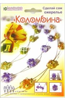 АА 04-052/Коломбина (ожерелье): Набор для бисероплетения