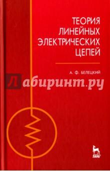 Теория линейных электрических цепей. УчебникРадиоэлектроника. Связь<br>В учебнике излагаются основные понятия, определения, законы и теоремы современной теории линейных пассивных и активных электрических цепей. Рассматриваются аналитические и численные методы решения уравнений, описывающих колебания в резистивных цепях, в цепях с сосредоточенными элементами, в цепях с распределенными элементами. Изложена теория двухполюсников, четырехполюсников и длинных линий. Рассмотрены частотные и временные характеристики электрических цепей, критерии устойчивости, различные методы анализа переходных процессов. Методы синтеза электрических цепей излагаются с учетом современной элементной базы и современных возможностей нахождения решений, близких к оптимальным. <br>Учебник предназначен для студентов электротехнических институтов связи.<br>3-е издание, стереотипное.<br>