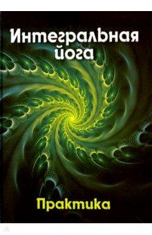 Интегральная йога. Практика. Книга 2Духовная йога<br>Интегральная йога - будущее человечества. Путь, ведущий к Божественному - к Свету, радости, блаженству, высшему знанию и силе. В книге описаны этапы духовного становления человека, даны упражнения, помогающие в практике.<br>Данная работа является продолжением книги Пионеры супраментальной эволюции. С помощью этих трудов вы сможете самостоятельно практиковать интегральную йогу. Нет на земле ничего более важного и достойного интереса, чем эта супраментальная трансформация.<br>