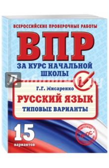 ВПР. Русский язык. Типовые варианты