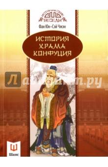 История храма КонфуцияРелигии мира<br>Конфуций - поистине легендарная фигура в китайской истории. Его учение определило жизнь Китая на тысячелетия и до сих пор влияет на нее. Последователи конфуцианского учения возвели немало посвященных учителю храмов, история каждого из которых удивительна. Книга, которую вы держите в руках, расскажет вам, кто построил первый храм Конфуция, какие храмы дошли до наших дней, что происходило с ними на протяжении тысяч лет их истории и многое другое.<br>