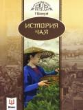 Шаохуэй У: История чая