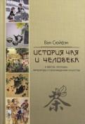 Сюйфэн Ван: История чая и человека в фактах, легендах, литературе и произведениях искусства
