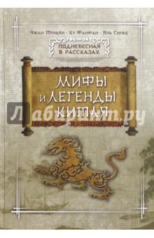 Мифы и легенды КитаяЭпос и фольклор<br>Вы держите в руках книгу, в которую вошли самые интересные китайские легенды и предания. Многие из них, например, легенда о всемирном потопе, схожи с европейскими, многие отличаются от них, но все они открывают перед вами увлекательный и интересный мир китайской мифологии. <br>Для широкого круга читателей.<br>