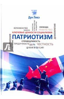 ПатриотизмПолитология<br>Патриотизм, любовь к своей стране - это ценности, которым уделяет внимание любое государство, и Китай не исключение. В этой книге рассматриваются истоки патриотизма китайской нации, его история и особенности в контексте социализма с китайской спецификой.<br>