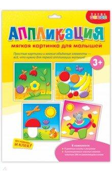 Аппликация. Мягкая картинка для малышей Грибочек (3074)