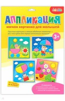Аппликация. Мягкая картинка для малышей Котенок под зонтом (3075)