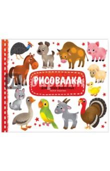 Домашние животные. Рисуем пошаговоРисование для детей<br>Хотите научить детей рисовать милых домашних животных? Поверьте, это не так уж сложно. Главное, шаг за шагом следовать советам, которые вы найдете в книжке серии Рисовалка. Всего 5 шагов и рисунок готов!<br>А на последней странице книжки ребёнок сможет создать свою ферму, расклеив 7 ярких наклеек с изображением чудных домашних животных.<br>Рисовать - это очень увлекательно!<br>