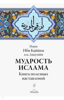 Мудрость ислама. Книга полезных наставленийИслам<br>На протяжении многих веков учёные ислама бережно и кропотливо собирали полезное знание о религии. Посвящая десятки лет приобретению религиозного знания, они передавали его дальше - и не только своим непосредственным ученикам, и не только своим современникам. Эти бесценные труды заключают в себе уникальное, светлое знание и раскрывают мудрость ислама. И именно благодаря им мы сегодня имеем доступ к сокровищнице исламского знания. В книге собраны отдельные, небольшие по объёму мудрые наставления одного из великих учёных ислама, которые позволяют заглянуть в самую сердцевину исламской религии и лучше понять её суть. Эти замечательные, разнообразные по тематике, неизменно содержательные изречения могут послужить ключом к вратам исламской мудрости, а также побудить к получению более глубоких знаний в области исламской религии.<br>Составитель: Карима (Екатерина) Сорокоумова.<br>