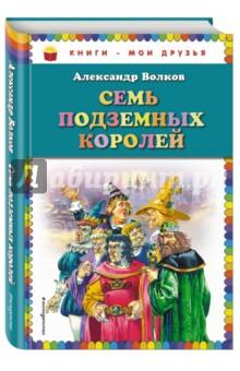 Семь подземных королейСказки отечественных писателей<br>Представляем вашему вниманию книгу Волкова Александра Мелентьевича Семь подземных королей.<br>Для среднего школьного возраста.<br>