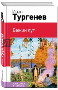 Бежин лугПроизведения школьной программы<br>В книгу включены известные рассказы из цикла Записки охотника И. Тургенева, рекомендованные к прочтению в 6-8-х классах.<br>