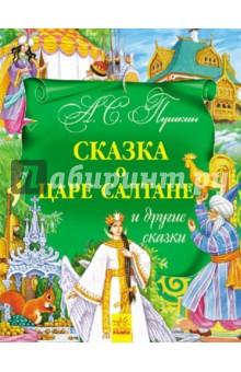 Сказка о царе Салтане и другие сказки