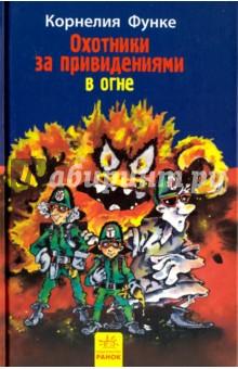 Охотники за привидениями в огне. Книга 2