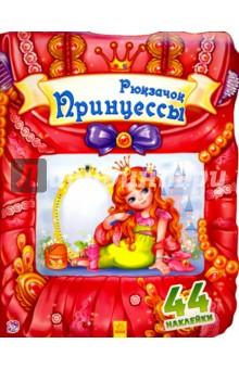 Рюкзачок принцессыДругое<br>Этот гламурный рюкзачок настоящей принцессы полон захватывающих приключений интересных заданий, головоломок и, конечно же, ярких наклеек! Раскрашивай, наклеивай, участвуй в чудесных приключениях принцессы.<br>Для детей дошкольного возраста.<br>
