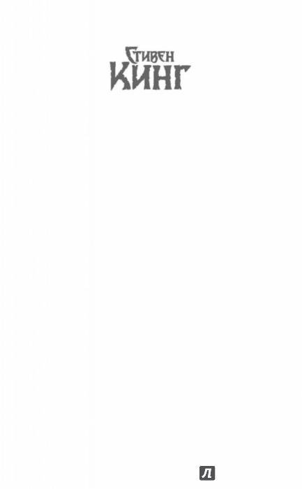 Иллюстрация 1 из 13 для Томминокеры - Стивен Кинг | Лабиринт - книги. Источник: Лабиринт