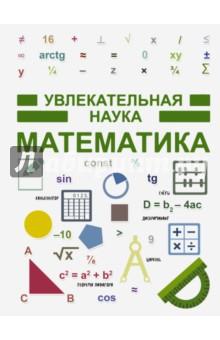 МатематикаМатематические науки<br>Вы уже много лет изучаете математику, но все еще пасуете перед многоэтажными формулами и сложными теоремами? А может, вам, наоборот, нравится во всем находить математические закономерности и пробовать свои силы в решении задач, над которыми ломали головы лучшие математики мира? При любом из этих вариантов наша книга создана именно для вас! Двигаясь от простого к сложному, от первых идей Пифагора к математическому анализу, вы без труда разберетесь в правилах и законах математики, узнаете, как известные ученые делали свои великие открытия, а также научитесь решать необычные задачи, которые требуют не только знаний, но и смекалки. А самое главное - эта книга написана просто и интересно. В отличие от школьных учебников, здесь нет бесконечных формул и сухих научных теорий - только понятные объяснения, аналогии, сравнения и красочные иллюстрации.<br>Для среднего школьного возраста.<br>