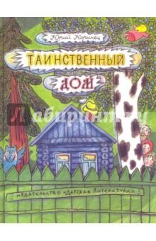 Таинственный домОтечественная поэзия для детей<br>В книгу вошли стихотворения известного детского писателя, поэта, переводчика Юрия Иосифовича Коринца (1923 - 1989).<br>Для дошкольного возраста.<br>