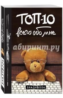 ТОП-10 всего обо мне (Teddy Bear)Блокноты тематические<br>Смэшбук - это место для свободного творчества без правил и условий. Расскажи о себе в 10 вещах: твои любимые духи, актеры, стихи и фильмы. Вклеивай сюда фотки, вырезки из журналов или ленточки, рисуй, записывай свои мысли - ведь это все о тебе! Мы подготовили для тебя развороты с идеями для заполнения и сочными картинками - тебе остается выплеснуть сюда свой креатив и создать непревзойденную книгу о своей яркой жизни!<br>