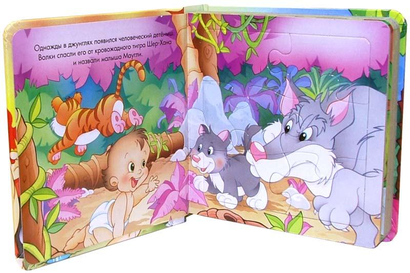 Иллюстрация 1 из 2 для Книга джунглей. Сказки-мозаики   Лабиринт - книги. Источник: Лабиринт