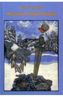 Железные лавры РюрикаИсторический роман<br>Необычная по сюжету и форме изложения история переносит читателя в первые годы IX в., когда решалась судьба Европы. Герой романа - послушник одного из константинопольских монастырей, посланный настоятелем в Италию. Удивительное течение судьбы сталкивает послушника и его неожиданных спутников - датского ярла и кельтского бродячего певца-барда - с сильными мира сего, Карлом Великим и византийской императрицей Ириной, а затем и вовсе уносит на далекий север, в Гардарику, в новгородские земли.<br>