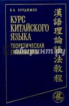Курдюмов Владимир Курс китайского языка. Теоретическая грамматика