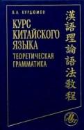 Владимир Курдюмов: Курс китайского языка. Теоретическая грамматика