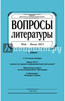 Журнал Вопросы Литературы май - июнь 2015. №3