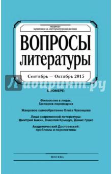 Журнал Вопросы Литературы сентябрь - октябрь 2015. №5