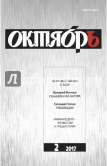 """Журнал """"Октябрь"""" № 2. 2017"""