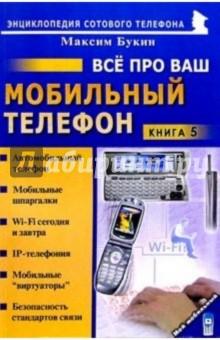 Все про ваш мобильный телефон. Книга 5