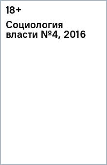 Социология власти№ 4, 2016